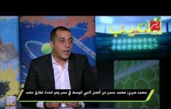 محمد صبري : الزمالك الأحق بلقب الدوري هذا الموسم