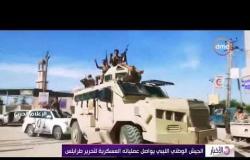 الأخبار - الجيش الليبي يتهم قطر بدعم الميليشيات الإرهابية بالمال والسلاح