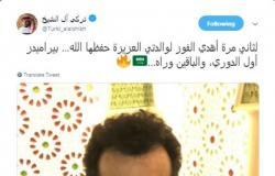 تعليق تركي ال الشيخ علي فوز بيراميدز علي الزمالك