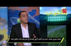 محمد صبري : محمد حسن من أفضل لاعبي الوسط فى مصر وهو امتداد لطارق حامد