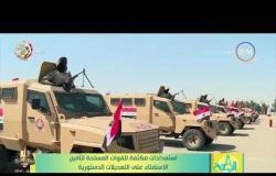 8 الصبح - استعدادات مكثفة للقوات المسلحة لتأمين الاستفتاء على التعديلات الدستورية