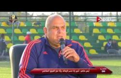 أيمن طاهر: أفضل لحظات حياتي كانت في نادي الزمالك.. وأتمنى فوزه بدرع الدوري