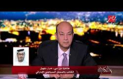 الكاتب والمحلل السياسي ضرار بلهول يعلق على مزاعم تركيا بشأن اعتقال مواطنين إماراتيين بتهمة التجسس