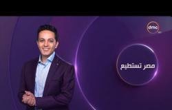 """برنامج مصر تستطيع - مع الإعلامي أحمد فايق   الموسم الثاني   م. """"إيريني استمالك"""""""