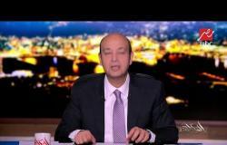 عمرو أديب يكشف تفاصيل جديدة عن صفقة القرن ويؤكد الدول العربية لن تقدم تنازلات لإسرائيل