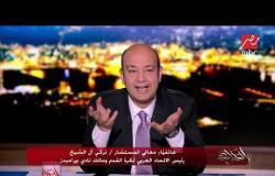 المداخلة الكاملة للمستشار تركي آل الشيخ وحديثه عن نجاح بطولة كأس زايد وفوز بيراميدز على الأهلي