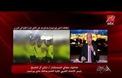 تعليق معالي المستشار تركي آل الشيخ على أنباء انتقال عبد الله السعيد وقفشة لنادي الزمالك