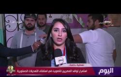 اليوم - استمرار توافد المصريين للتصويت في استفتاء التعديلات الدستورية