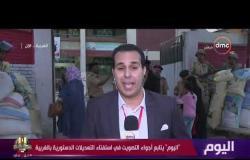 """""""اليوم"""" يتابع أجواء التصويت في استفتاء التعديلات الدستورية بالغربية"""