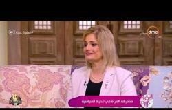 السفيرة عزيزة - د/ إيزيس محمود - تتحدث عن سبب تزايد أعداد المرأة المصرية على تعديلات الدستورية