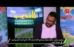 """ابراهيم سعيد: حسين الشحات """"خيب ظني"""""""