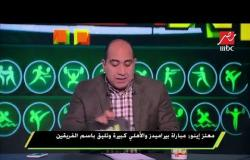 إبراهيم سعيد: بيراميدز صنع حالة جديدة في الدوري المصري وجعل المنافسة أكثر شراسة