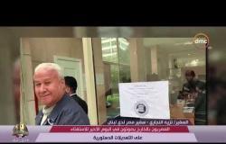الأخبار- مداخلة (السفير/ نزيه النجاري) سفير مصر بلبنان بشأن التصويت على التعديلات الدستورية بالخارج