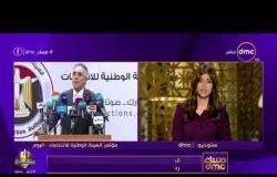 مساء dmc - |الهيئة الوطنية للانتخابات تنفي مد التصويت بالاستفتاء على التعديلات الدستورية ليوم رابع|