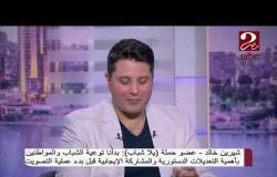 رئيس تحرير مجلة المصور: نتعرض لحملات تشويه منظمة والتعديلات تمت لخدمة المصريين
