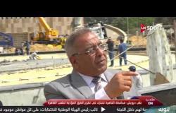 علي درويش: التغيير يشمل كل المرافق التي تعاني من تهالك أو مشاكل في ستاد القاهرة