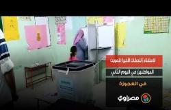 الاستفتاء | اللحظات الأخيرة لتصويت المواطنين في اليوم الثاني في العجوزة