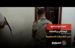 الاستفتاء| غلق لجان الشروق لليوم الثاني من الاستفتاء على التعديلات الدستورية
