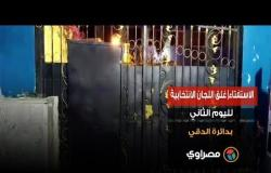 الاستفتاء| غلق لجان العجوزة لليوم الثاني من الاستفتاء على التعديلات الدستورية