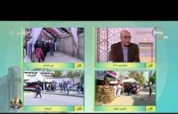 8 الصبح - رئيس تحرير مجلة السياسة الدولية/ أحمد ناجي : العصر الذهبي للمرأة في التمثيل في الحكومة
