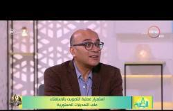 8 الصبح - تقييم رئيس تحرير مجلة السياسة الدولية ( أحمد ناجي قمحة ) للأحزاب السياسية المصرية