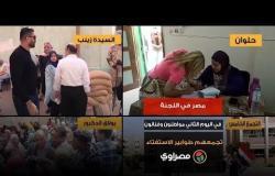 مصر في اللجنة.. في اليوم الثاني مواطنون وفنانون تجمعهم طوابير الاستفتاء