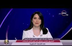 الأخبار - مداخلة سفير مصر لدى قبرص ( مي طه خليل ) : اليوم اتوقع مشاركة أكبر عدد من المصريين