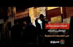 الاستفتاء| غلق لجان مدينة نصر لليوم الثاني من الاستفتاء على التعديلات الدستورية
