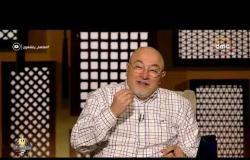 برنامج لعلهم يفقهون - مع الشيخ خالد الجندي - حلقة الأحد 21 أبريل 2019 ( الحلقة الكاملة )