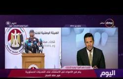 اليوم - المتحدث باسم الهيئة الوطنية للانتخابات: يتم فرز الأصوات في الاستفتاء فور غلق اللجان