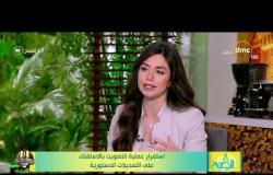 8 الصبح - تقييم عضو البعثة الدولية لمراقبة الاستفتاء ( ياسمين صلاح الدين ) للجان الاستفتاء