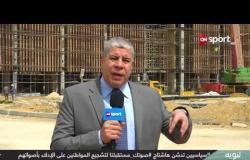 أحمد شوبير: استاد القاهرة يتحول 180 درجة ليكون استاد عالمي بجد