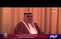 اليوم - وزير الخارجية البحريني يلتقي رئيس المجلس العسكري الانتقالي في السودان