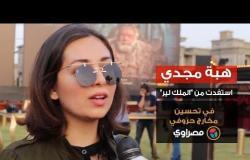 """هبة مجدي: استفدت من """"الملك لير"""" في تحسين مخارج حروفي"""