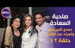 برنامج صاحبة السعادة - الحلقة الـ 42 الموسم الأول   حمدي الميرغني واسراء عبد الفتاح   الحلقة كاملة