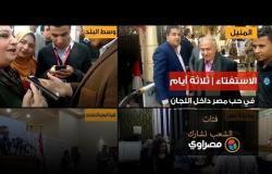 الاستفتاء | ثلاثة أيام في حب مصر داخل اللجان.. فئات الشعب تشارك
