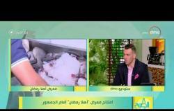 8 الصبح - رئيس الشعبة العامة للثروة الداجنة /عبد العزيز السيد - يوضح خطة أسعار معرض ( أهلاً رمضان )