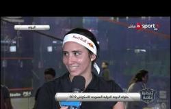 انطباعات نوران جوهر عقب الفوز على نور الشربيني وتأهلها لنصف نهائي بطولة الجونة المفتوحة للاسكواش
