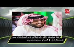المستشار تركي آل الشيخ تعليقًا على تصدر بيراميدز للدوري: متصدر متكلمنيش