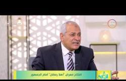 8 الصبح - رئيس الشعبة العامة للثروة الداجنة - تعرف على أسعار الدواجن في معرض أهلاً رمضان