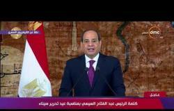 الرئيس السيسي : يوم تحرير سيناء سيظل خالداً في وجدان المصريين - تغطية خاصة
