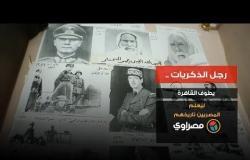 رجل الذكريات .. يطوف القاهرة ليُعلِم المصريين تاريخهم