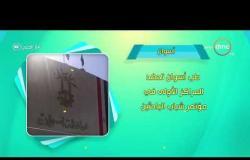 8 الصبح - أحسن ناس | أهم ما حدث في محافظات مصر بتاريخ 25 - 4 - 2019