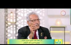 """8 الصبح - اللواء/ محيي نوح """" المقاتل المصري هو خير أجناد الأرض """""""