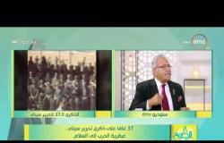 8 الصبح - ذكريات ( اللواء/ محيي نوح ) في تحرير سيناء