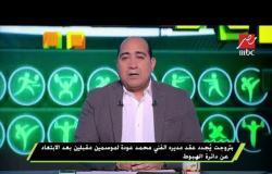 مهيب عبد الهادي : خروج صلاح من تشكيل الأفضل في إنجلترا . مفاجأة كبيرة