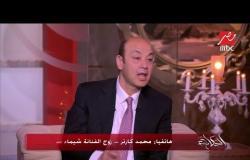 عمرو أديب لـ شيماء سيف: فكرتي تعملي رجيم؟.. هكذا ردت على السؤال