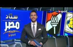ستاد مصر - الاستوديو التحليلي لمباراة الإسماعيلي والداخلية | 17 مايو 2019