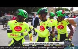 لقطات من انطلاق منافسات اليوم الأول لسباق مصر الدولي للدراجات بالأقصر