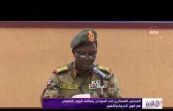 الأخبار - المجلس العسكري في السودان يستأنف اليوم التفاوض مع قوى الحرية والتغيير